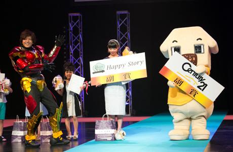 副賞HappyStory