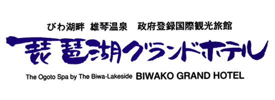 琵琶湖グランドホテル
